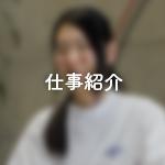 若手社員紹介