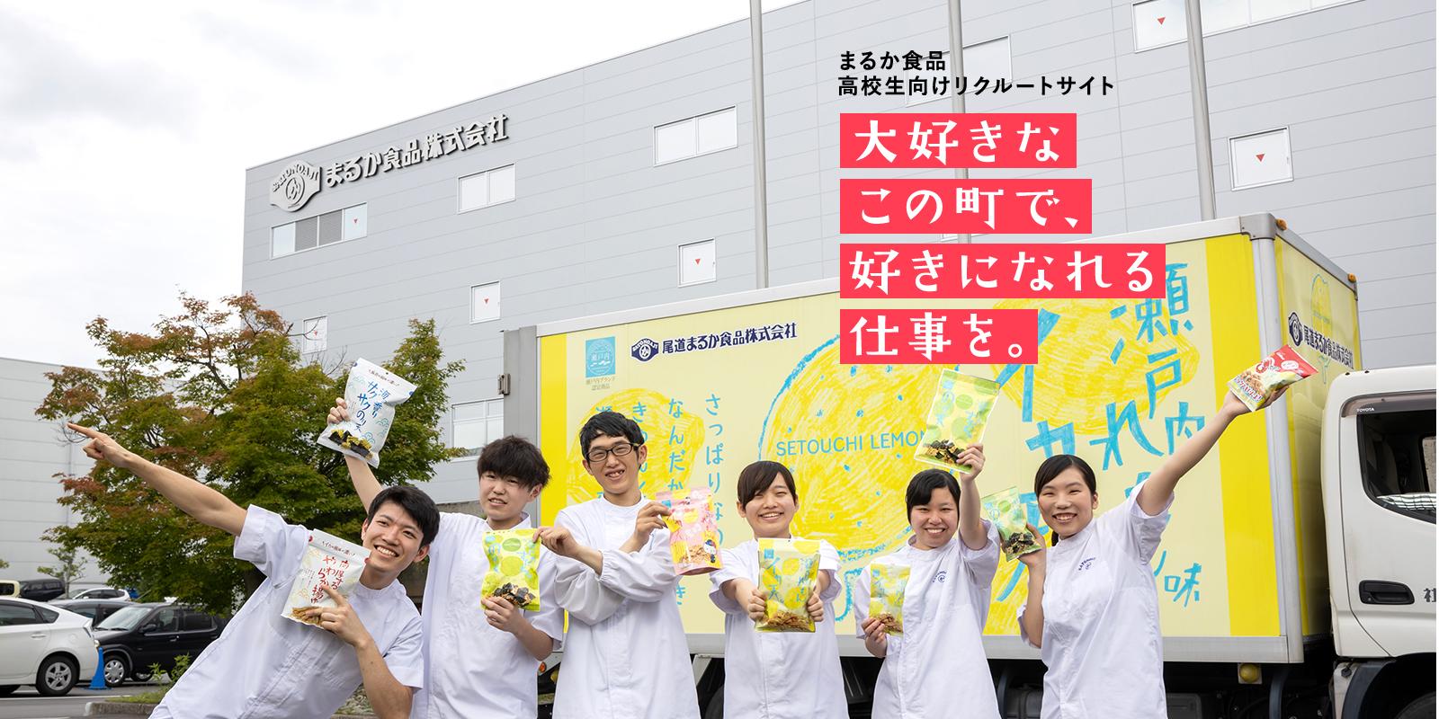 尾道 高卒 採用 求人 まるか食品 高卒高校生向けリクルートサイト 大好きなこの町で、好きになれる仕事を。