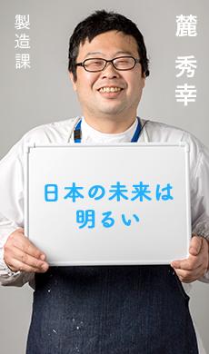 製造課 麓 秀幸/日本の未来は 明るい