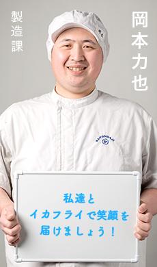 製造課 岡本力也/私達と イカフライで笑顔を 届けましょう!