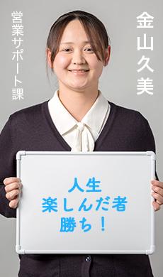 営業サポート課 金山久美/人生 楽しんだ者 勝ち!
