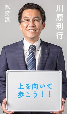 総務課 川原利行/上を向いて 歩こう!!