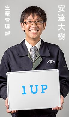 生産管理課 安達大樹/1UP