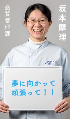 品質管理課 坂本摩理/夢に向かって 頑張って!!