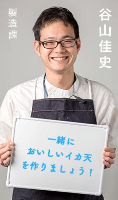 製造課 谷山佳史/一緒に おいしいイカ天 を作りましょう!