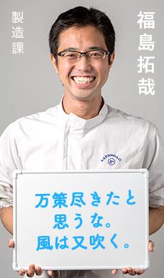 平田 努/「失敗は成功のもと」です。 今のうちに色んな事に 挑戦し失敗を経験し 実績を積み上げて下さい。