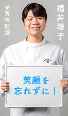 品質管理課 福井聡子/笑顔を 忘れずに!