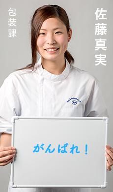 包装課 佐藤真実/がんばれ!
