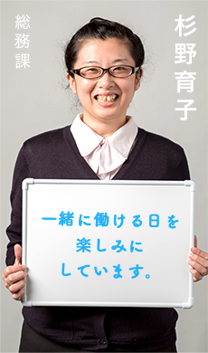 総務課 杉野育子/一緒に働ける日を 楽しみに しています。