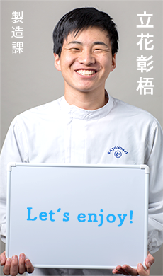 立花彰梧/Let's enjoy!
