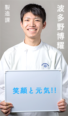 製造課 波多野博耀/笑顔と元気!!