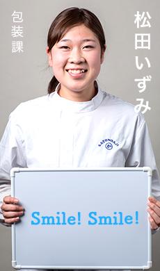包装課 松田いずみ/Smile! Smile!
