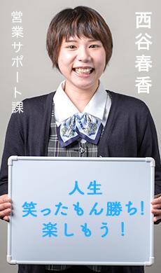 営業サポート課 西谷春香/人生笑ったもん勝ち!楽しもう!