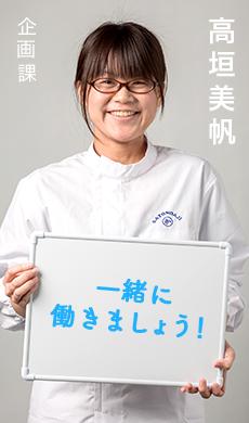 企画課 高垣美帆/一緒に 働きましょう!