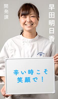 開発課 早田明日香/辛い時こそ 笑顔で!