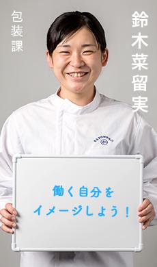 包装課 鈴木菜留実/働く自分を イメージしよう!
