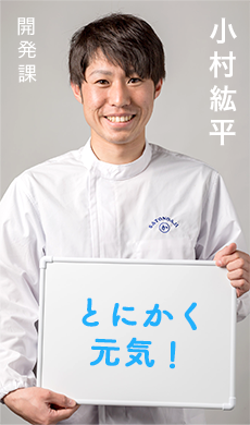 開発課 小村紘平/とにかく 元気!