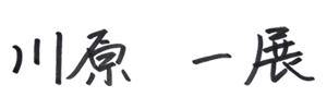 まるか食品 社長 川原一展